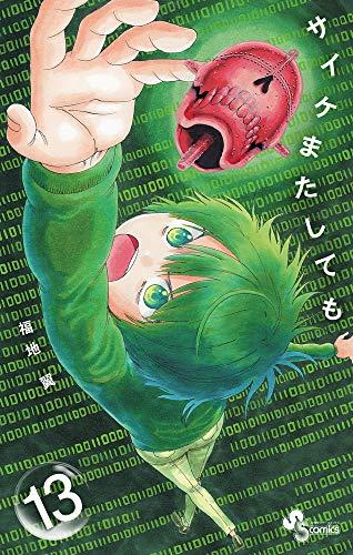 サイケまたしても (13) (少年サンデーコミックス)