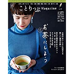ことりっぷマガジン 最新号 サムネイル