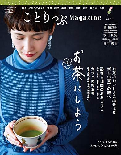 ことりっぷマガジン 最新号 表紙画像