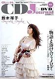 CD Journal (ジャーナル) 2008年 10月号 [雑誌]
