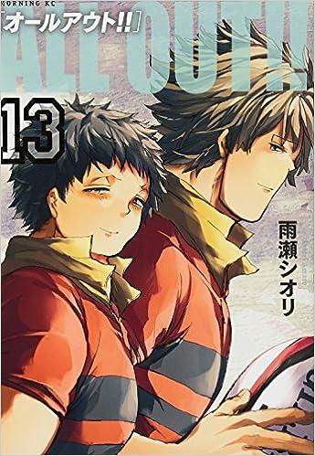 オールアウト!! 第01-13巻 [ALL OUT!! vol 01-13]