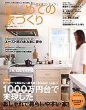 はじめての家づくり No.19―1000万円台で実現したおしゃれで暮らしやすい家! (別冊PLUS1 LIVING)