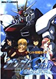 On the battlefield and you and Mobile Suit Gundam SEED friend. Event Capture Guide (Kodansha game BOOKS) (2004) ISBN: 4063672026 [Japanese Import]