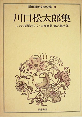 昭和国民文学全集〈8〉川口松太郎集 (1974年)