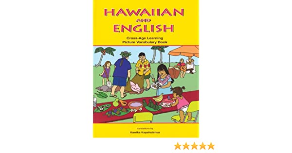 Hawaiian and english cross age learning picture vocabulary book hawaiian and english cross age learning picture vocabulary book keith beery kawika kapahulehua 9781581780505 amazon books fandeluxe Image collections