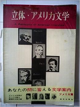 立体・アメリカ文学 (1968年) | ...