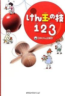 けん玉の技百選 (あそびとスポー...