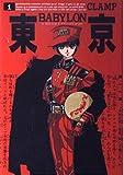 Tokyo Babylon, Vol. 1 (Toukyou Baabiron) (Japanese Edition)