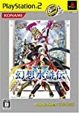 Genso Suikoden V (PlayStation2 the Best) [Japan Import]