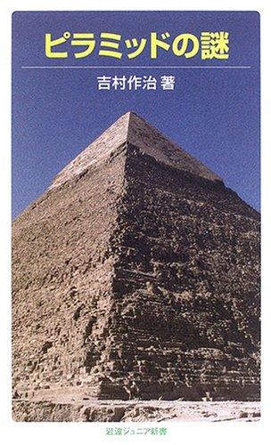 大ピラミッド -新たなる謎-