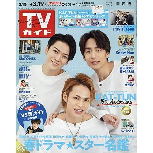 週刊TVガイド 2021年 3/19号 追加画像