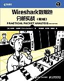 Wireshark数据包分析实战(第3版)(异步图书)