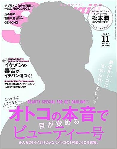 S Cawaii! (エスカワイイ) 2017年11月号