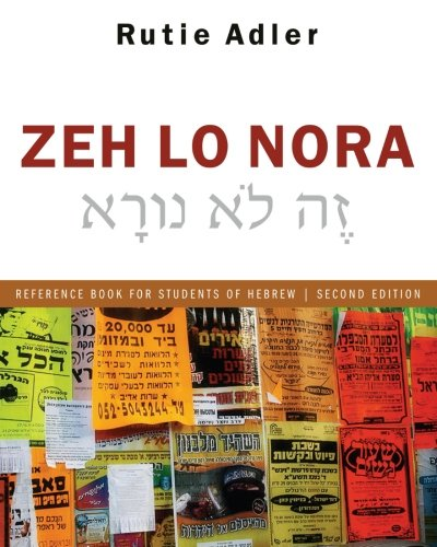 Zeh Lo Nora: Reference Book for Students of Hebrew: Second Edition