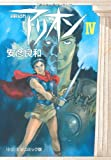 Arion (4) (Chuko Paperback - 3-4 and (C comic version)) (1997) ISBN: 4122028310 [Japanese Import]