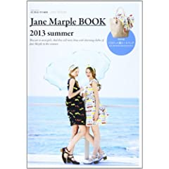 Jane Marple 表紙画像