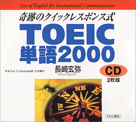 Quick response formula TOEIC word 2000 CD miracle (1998) ISBN: 4887241224 [Japanese Import]