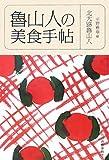魯山人の美食手帖 (グルメ文庫)(北大路 魯山人/平野 雅章)