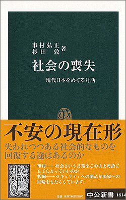 社会の喪失―現代日本をめぐる対話 (中公新書)