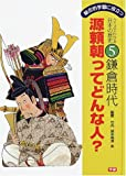 What kind of person? Kamakura period of Japanese history can be seen in the quiz to help you comprehensive learning 's <5> Minamoto ISBN: 4053008387 (2001) [Japanese Import]