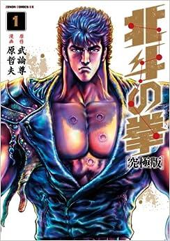 Descargar Novelas Bittorrent Hokuto No Ken Ultimate Edition - Vol.1 (xenon Comics Dx) Manga PDF Web