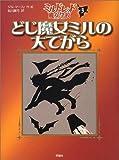 どじ魔女ミルの大てがら―ミルドレッドの魔女学校〈3〉 (児童図書館・文学の部屋)
