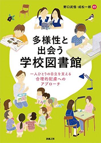 多様性と出会う学校図書館 ―一人ひとりの自立を支える合理的配慮へのアプローチ―