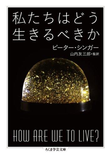 私たちはどう生きるべきか (ちくま学芸文庫)