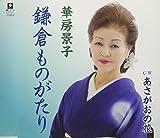 Kamakura Monogatari C/W Asagao No Hana