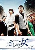 [DVD]オレの女 DVD-BOXI