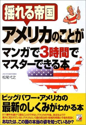 揺れる帝国アメリカのことがマンガで3時間でマスターできる本 (アスカビジネス)