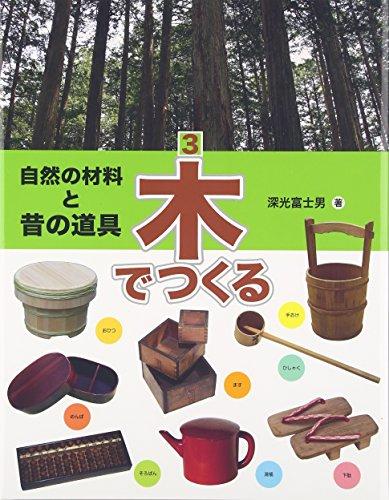 自然の材料と昔の道具〈3〉木でつくる (自然の材料と昔の道具 3)