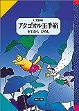 アタゴオル玉手箱 (1) (偕成社ファンタジーコミックス)