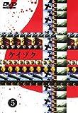 ケイゾク(5) [DVD]