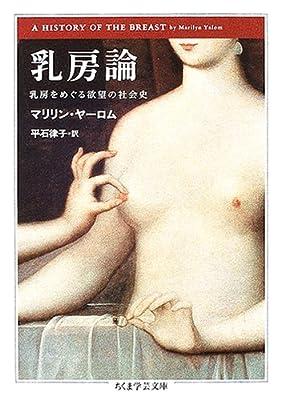 豊胸手術 テレビ