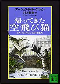 Tales of the Catwings - Ursula K. Le Guin - Google Books
