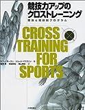 競技力アップのクロストレーニング―理論と競技別プログラム