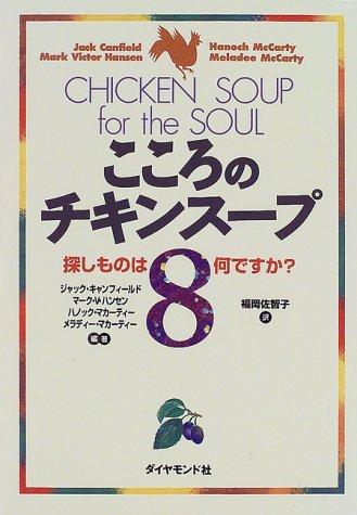 こころのチキンスープ〈8〉探しものは何ですか?