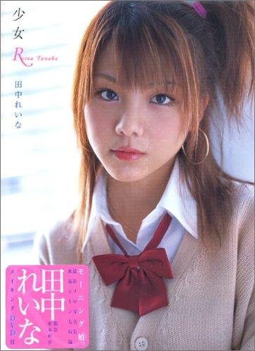 田中れいな写真集少女R