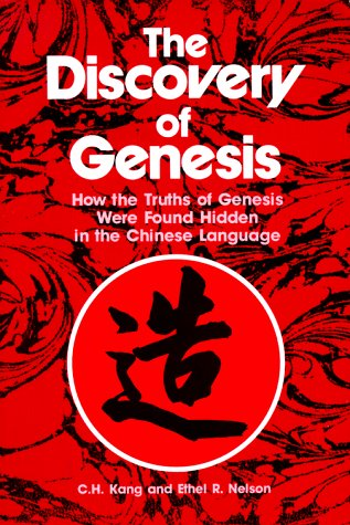 The Discovery of Genesis: How the Truths of Genesis Were Found Hidden in the Chinese Language by Concordia Publishing House
