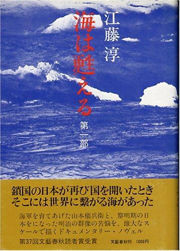 海は甦える〈第1部〉 (1976年)