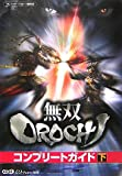 Under OROCHI Musou Complete Guide [Japanese Edition]