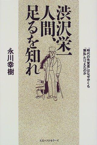 渋沢栄一 人間、足るを知れ―「時代の先覚者」はなぜかくも「無私」たりえたのか