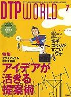 DTP WORLD (ディーティーピー ワールド) 2006年 07月号 [雑誌]