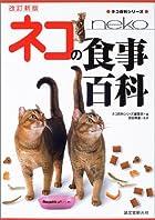 ネコの食事百科 (カラー版ネコ百科シリーズ)