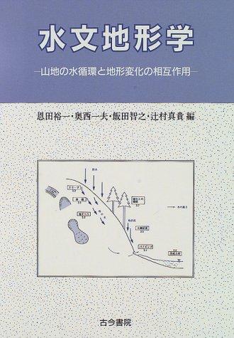 水文地形学―山地の水循環と地形変化の相互作用