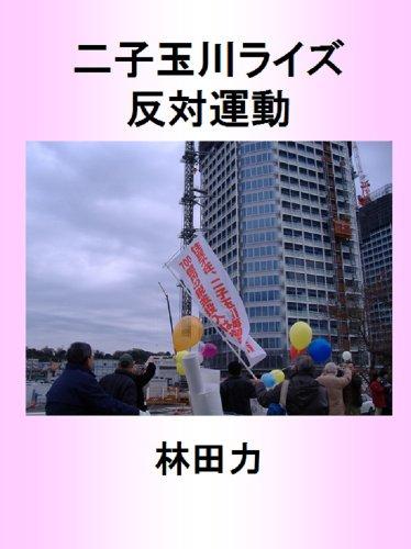 二子玉川ライズ反対運動8