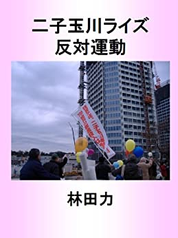 Opposition Movement Against FUTAKOTAMAGAWA Rise 7 (Japanese Edition) por [Riki, Hayashida]