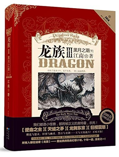 dragon-raja-32chinese-edition
