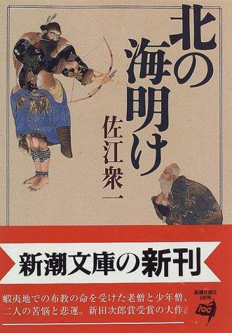 北の海明け (新潮文庫)